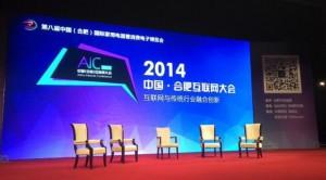 主机侦探荣获2014中国互联网大会指定网络服务商